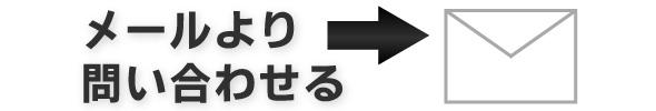 メールでのお問い合わせinfo@oka-taiya.com